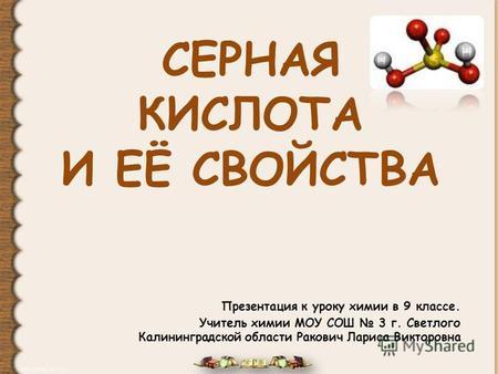 prezentatsiya-k-uroku-sernaya-kislota-kontsentrirovannaya-azotnaya-kislota