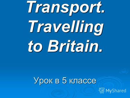 Transport. Travelling to Britain. Урок в 5 классе.
