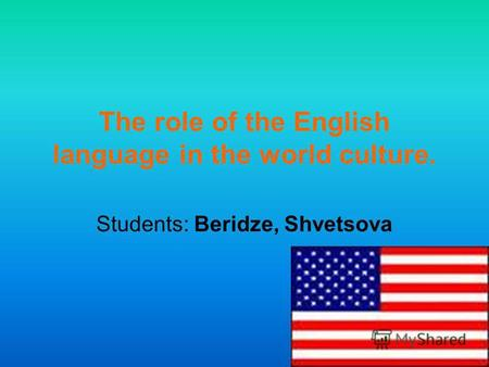 The role of the English language in the world culture. Students: Beridze, Shvetsova.