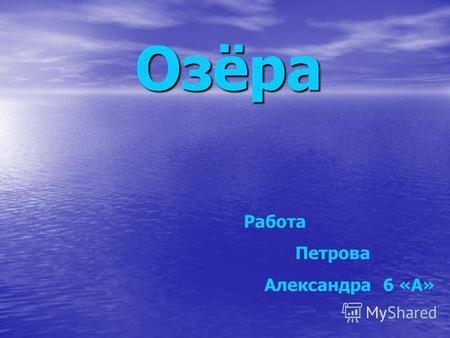 Озёра Работа Петрова Александра 6 «А». Озеро Озеро – это замкнутый водоём, в природном углублении.