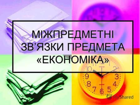 Характеристика - zoshvs.at.ua
