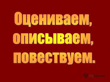 Сборник контрольных диктантов и изложений по русскому языку классы Диктант мурзик 2 класс