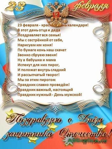 Уральские пельмени подарок на 23 февраля
