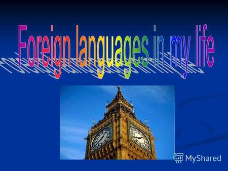 English is becoming the universal language of our planet. I would like to go abroad. It will be interesting to speak to people in England, Italy, France,