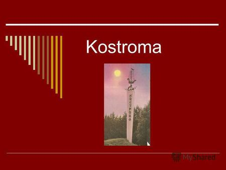 Kostroma Cradle of the Romanovs The plan: 1.Forming an initiative group to find the problems. 2.Forming a working group to developing the problems. 3.Setting.