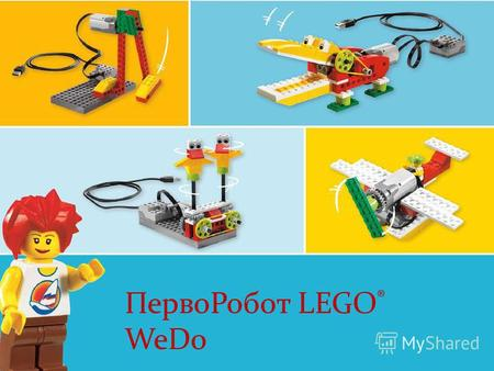 ПервоРобот LEGO ® WeDo. Что входит в состав конструктора? 9580 Конструктор ПервоРобот LEGO ® WeDo (LEGO Education WeDo Construction Set) Используя этот.