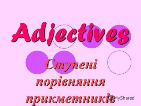 Adjectives Ступені порівняння прикметників. Short adjectives + er est Small smaller the smallest.