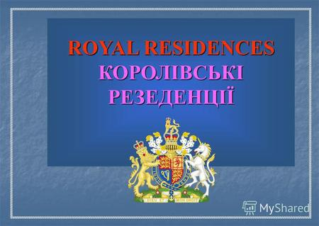 ROYAL RESIDENCES КОРОЛІВСЬКІ РЕЗЕДЕНЦІЇ. Buckingham Palace Buckingham Palace is the Queen's official residence. It is situated in the centre of London.