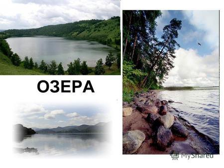 ОЗЕРА Озера Сточные Бессточные Проточное Сточные озера Байкал.