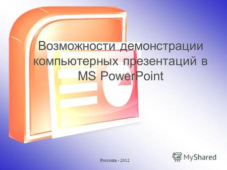 Возможности демонстрации компьютерных презентаций в MS PowerPoint Россошь - 2012.