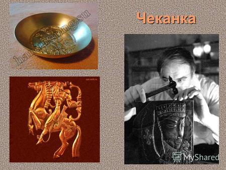 Ручные приемы художественной обработки металла купить металлоискатель москва вторая рука