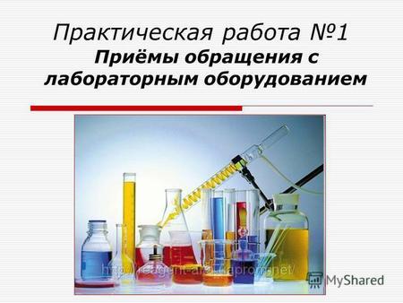 Практическая работа 1 Приёмы обращения с лабораторным оборудованием.