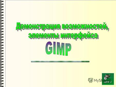 GIMP многоплатформенное программное обеспечение для работы над изображениями (GIMP - GNU Image Manipulation Program). Редактор GIMP пригоден для решения.