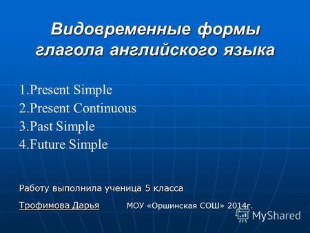 презентация на английском будущее