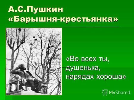 пушкин барышня крестьянка слушать