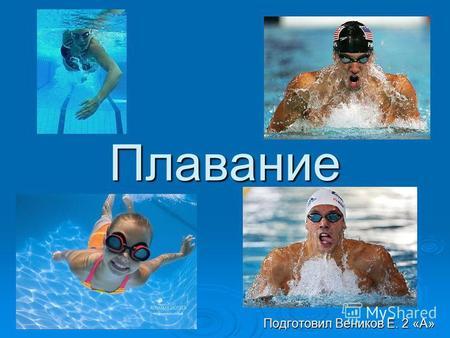 воспитательное значение олимпийских игр