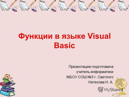 Функции в языке Visual Basic Презентацию подготовила учитель информатики МБОУ СОШ 3 г. Светлого Нетесова Н. А.