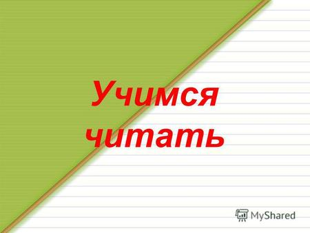 Учимся читать. Упражнение 1 in, red, on, doll, desk, milk, hen, spell, help, kiss, lip, not, tell, sit.