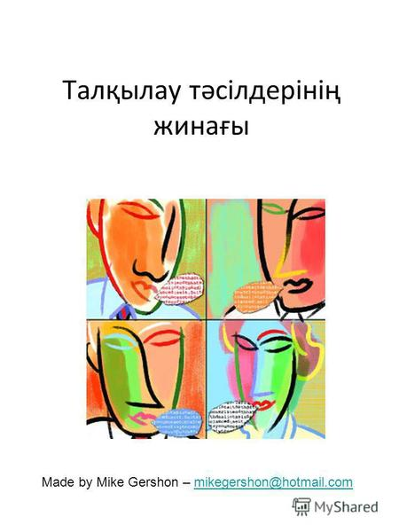 Талқылау тәсілдерінің жинағы Made by Mike Gershon – mikegershon@hotmail.commikegershon@hotmail.com.