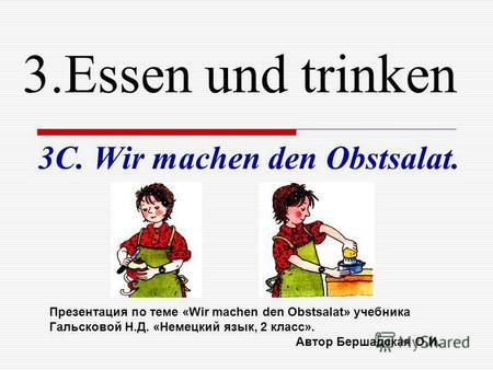 Скачать презентацию на тему защита окружающей среды на немецком языке