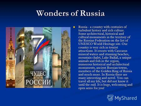 Wonders of Russia Russia - a country with centuries of turbulent history and rich culture. Some architectural, historical and cultural monuments in the.