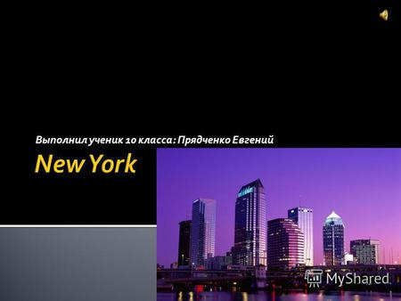 Выполнил ученик 10 класса: Прядченко Евгений. New York is the largest city in the USA and the biggest seaport. It is the business centre of the United.