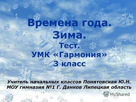 Картинки времен года зима окружающий мир