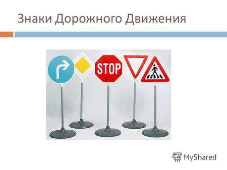 Рисунок дорожный знак 2 класс