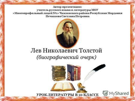 Презентация на тему лев николаевич толстой 5 класс