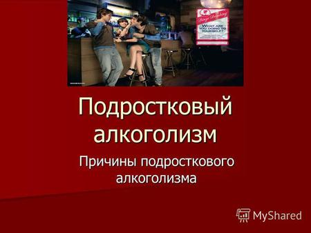 Кодировка алкоголя в городе нижневартовск