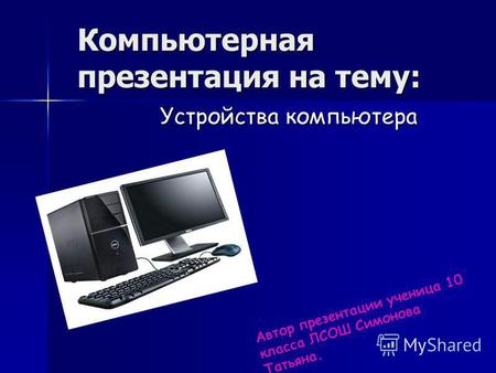 Скачать презентации на тему компьютерна