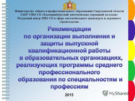 Приказы Министерства образования и науки Российской Федерации.