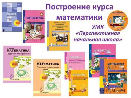 Презентация на тему Учебно методический комплект Перспективная  Построение курса математики УМК Перспективная начальная школа