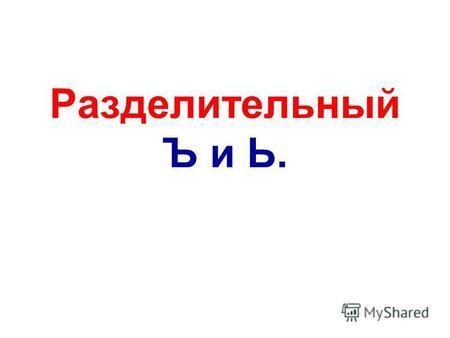 слова на п с ъ знаком