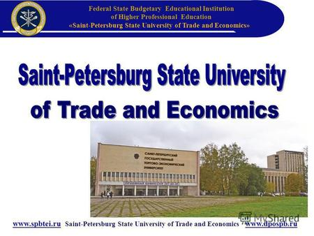 Www.spbtei.ru Saint-Petersburg State University of Trade and Economics www.dpospb.ru Federal State Budgetary Educational Institution of Higher Professional.