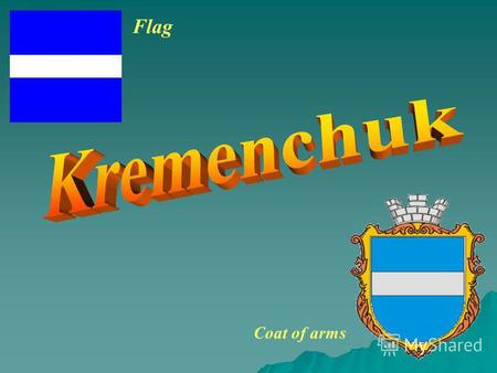 Flag Coat of arms. Kremenchuk (Ukrainian: Кременчук, Russian: Кременчуг, translit. Kremenchug) is an important industrial city in the Poltava Oblast (province)