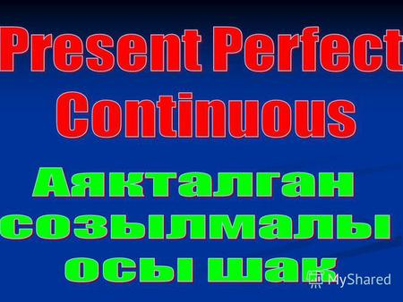 Present Perfect Continuous Tense is used to talk about actions in progress from past up to the present.