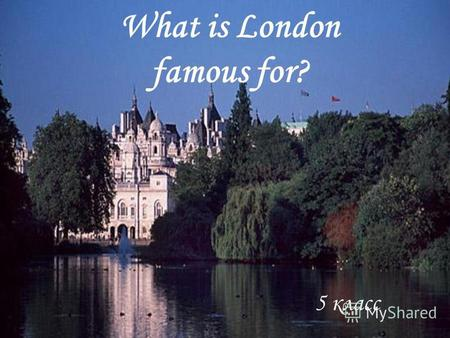 5 класс What is London famous for? 5 класс. The United Kingdom of Great Britain and Northern Ireland (the UK) This wonderful country has many different.
