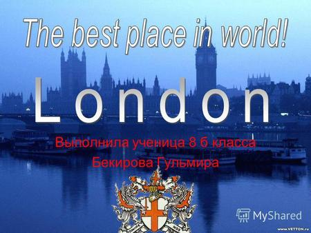 Выполнила ученица 8 б класса Бекирова Гульмира. It consists of three parts: the City of London, the West End and the East End.