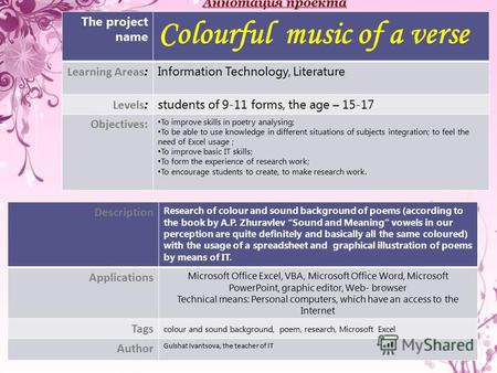 Description Research of colour and sound background of poems (according to the book by A.P. Zhuravlev Sound and Meaning vowels in our perception are quite.
