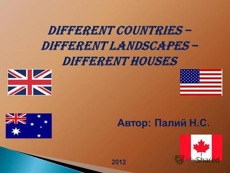 Different Countries – Different Landscapes – Different Houses Автор: Палий Н.С. 2012.