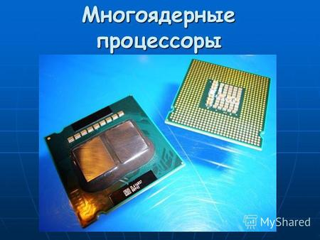 Многоядерные процессоры. Intel Core 2 Duo Ситуация с процессорами Core 2 Duo ничем не отличается от всего того, что было до этого. В обзорах и тестовых.
