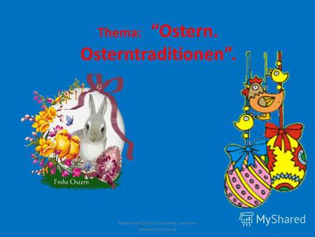 Thema: Ostern. Osterntraditionen. Ракитская Ольга Олеговна, учитель немецкого языка.