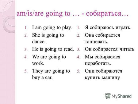 Am/is/are going to … - собираться… 1. I am going to play. 2. She is going to dance. 3. He is going to read. 4. We are going to work. 5. They are going.