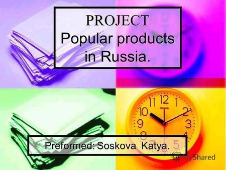 PROJECT Popular products in Russia. Preformed: Soskova Katya.