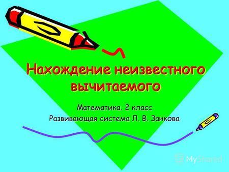 Презентация на тему Площадь треугольника класс Система Л В  Нахождение неизвестного вычитаемого Математика 2 класс Развивающая система Л В Занкова
