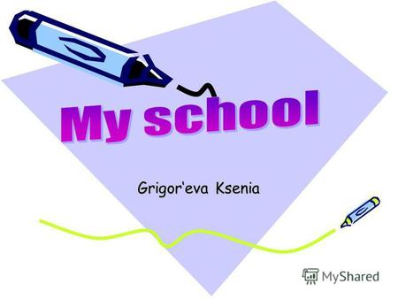 Grigoreva Ksenia. I want to tell you about my school. Our school was found in 1945. Recently we celebrated it`s anniversary. Our school is small, but.