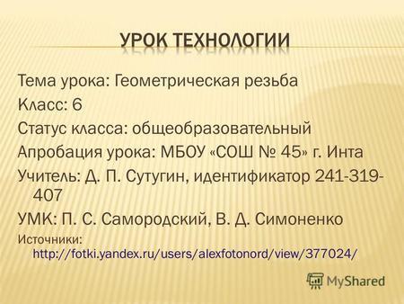 Учебник Математики Моро Бесплатно