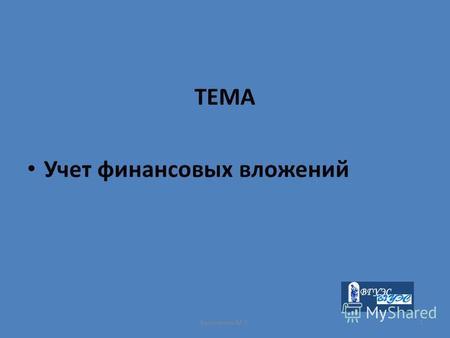 Презентация на тему Учет финансовых вложений Вопросы Понятия  Василенко М Е 1 ТЕМА Учет финансовых вложений Василенко М Е