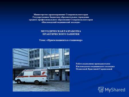 Электронный журнал «Управление качеством в здравоохранении»